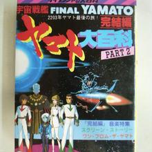 【中古】【代引不可】宇宙戦艦ヤマト 完結編 大百科 PART2 ケイ文社 183-184SK