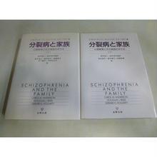 【中古】 分裂病と家族 上下巻セット   182-102SK