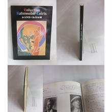 【中古】[代引不可]  【図録】 カーンワイラー・コレクション展 1608-229SK