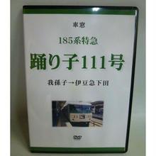 【中古】 車窓 185系 特急 踊り子111号 我孫子→伊豆急下田 DVD 181-383SK