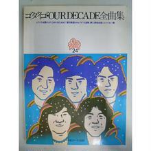 【中古】【代引不可】ゴダイゴ OUR DECADE全曲集 中央アート 183-52SK