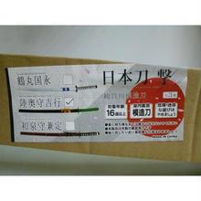 【中古】【未開封】 観賞用模造刀 日本刀 / 撃 陸奥守吉行 182-97SK