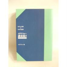 【中古】 乳がん治療 日本の医学 イデアフォー講演録2 1999~2007 イデアフォー編 幻冬舎ルネッサンス 6465SK