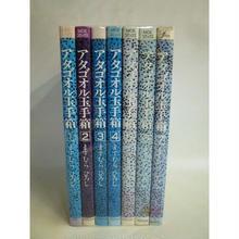【中古】 アタゴオル 玉手箱 1~7巻 以降続刊セット  182-13SK