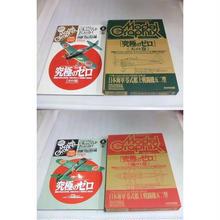 【中古】月刊Model Graphix(モデルグラフィックス) 2011年2月号&3月号セット 究極のゼロ 天の巻&地の巻 6735SK