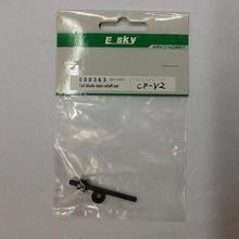 【新品】E-SKY テールブレードローターシャフトセット CP-V2 [000363] ss1710-251