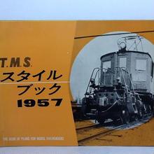 【中古】T.M.S スタイルブック 1957 車両図面集 ss1802-254