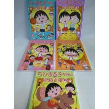 【中古】ちびまる子ちゃんの学級文庫 1~5巻セット さくらももこ 学研 177-58SK