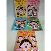 【中古】ちびまる子ちゃんの学級日誌 1~5巻セット さくらももこ 学研 177-59SK