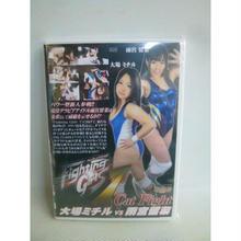 【中古】 [DVD]   ファイティングガールズ7  キャットファイト 大場ミチルVS雨宮留菜  181-296SK