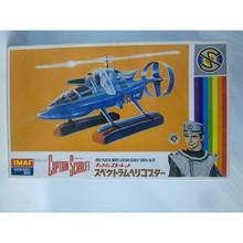 【中古】【未組立】 キャプテンスカーレット スペクトラムヘリコプター 183-128SK