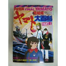 【中古】【代引不可】宇宙戦艦ヤマト 完結編 大百科 PART1 ケイ文社 183-183SK
