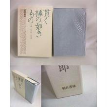 【中古】 貫く棒の如きもの 白樺・文学館・早稲田 紅野敏郎 6815SK