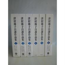 【中古】 津村節子自選作品集 1~6巻セット 181-422SK