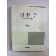 【中古】毒性学 生体・環境・生態系 藤田正一 朝倉書店 1607-32SK