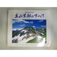 【中古】【代引不可】立山・黒部のすべて 富山観光出版社 183-48SK