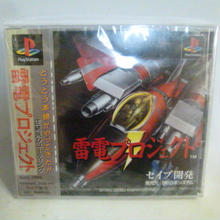 【新品】雷電プロジェクト PS ソフト Play Station プレイステーション 1710-186SK