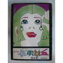 【中古】ながれ者前史 仮弔封血 現代漫画家自選シリーズ⑪ 真崎・守 青林堂 181-193SK