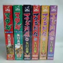 【中古】 マタギ全2巻 + マタギ列伝全4巻セット 182-266SK