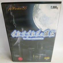【中古】 ザルツブルグの魔女 PCソフト Windows95 CD-ROM  182-205SK