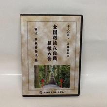 【中古】全国選抜八段戦 箱根大会 夢想神伝流編 ss1711-216