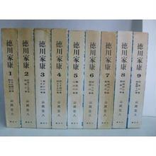 【中古】徳川家康 1~18巻 全巻セット 山岡荘八 講談社 181-213SK