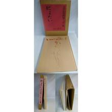 【中古】【画集・大型本・函入り】 にょたい 古沢岩美裸婦デッサン集 ノーベル書房 175-326SK