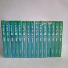 【中古】 キャプテン翼 文庫コミック 1~15巻セット 以降続刊 182-223SK
