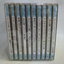 【中古】 [CD] 3大テノール・ ベスト・コレクション 10枚セット  4095SK