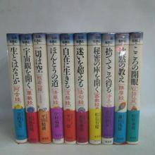 【中古】 仏教を読む 1~10巻セット 集英社 184-182SK