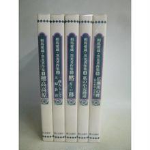 【中古】 相馬愛蔵・黒光著作集 全5巻セット 182-3SK