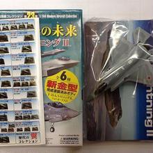 【新品】【6】1/144 電光、武士の未来 F-35A ライトニングⅡ 飛行開発実験団所属機 ss1803-192