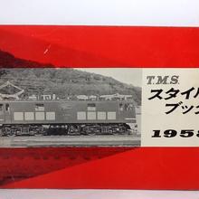 【中古】T.M.S スタイルブック 1958 車両図面集 ss1802-253