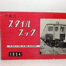 【中古】T.M.S スタイルブック 1954 車両図面集 ss1802-207