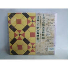 【中古】 [代引不可]  【CD】 世界の自動演奏楽器Ⅲ 182-164SK