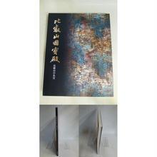 【中古】 [代引不可]  【図録】 比叡山国賓殿 比叡山の名宝 172-13SK