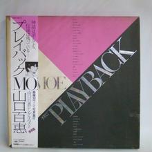 【中古】 [LP]   山口百恵 - プレイバック    181-339SK