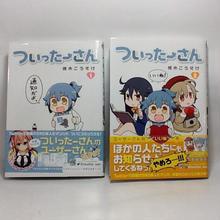 【中古】ついったーさん1- 2 (MFコミックス アライブシリーズ) (コミック) ss1803-263