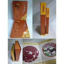 【中古】 中国剪紙 福瑞呈祥 十二生肖 PAPER CUT IN CHINA  1610-362SK