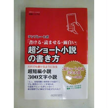 【中古】テンプレート式 超ショート小説の書き方 高橋フミアキ 総合科学出版 1710-116SK