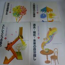 【中古】 ユーキャン 生活心理学講座   174-279SK