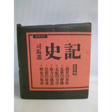 【中古】 司馬遷 史記 全6巻セット 1711-164SK