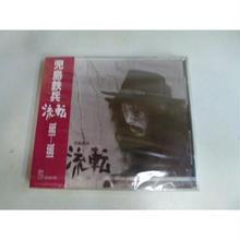 【中古】【未開封】 [代引き不可]   【CD】 流転 1981-1991 / 児島鉄兵 183-321SK