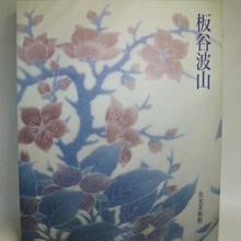 【中古】 板谷波山 図録 出光美術館 171-330SK