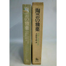 【中古】陶芸の釉薬 理論と調整の実際 大西政太郎 理工学社 1711-9SK