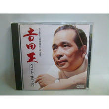 【中古】 [CD]  作曲生活40周年記念盤 吉田正 ベスト・オブ 20       181-299SK