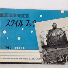 【中古】T.M.S スタイルブック 1953 車両図面集 ss1802-247