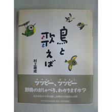 【中古】鳥と歌えば 村上康成 PHP研究社 1711-97SK