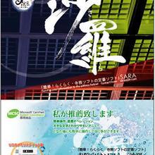 浄土宗版へのアップグレード(ダウンロード版)