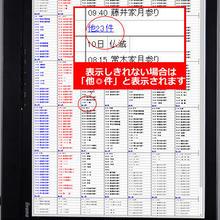 沙羅SQLサーバー版+縦モニター セット